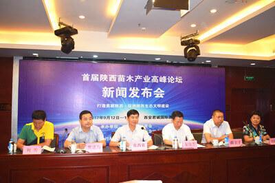 陕西省将举办首届苗木产业发展论坛