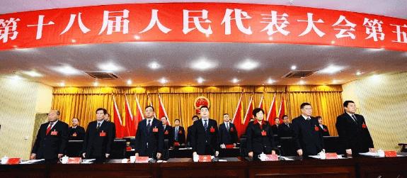 蓝田县第十八届人民代表大会第五次会议